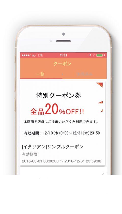 coupon_top